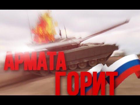 Уничтожение Т 14 Армата в Сирии