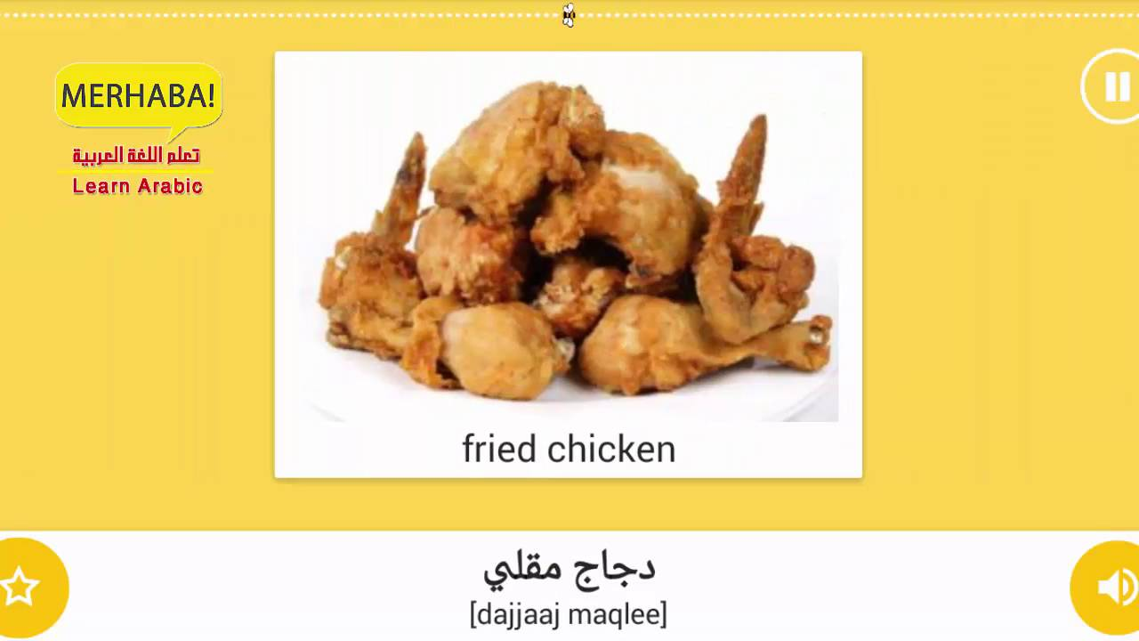 Part 6 fast food vocabulary of eating out important words part 6 fast food vocabulary of eating out important words learn arabic forumfinder Gallery
