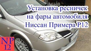 Установка ресничек на фары автомобиля Ниссан Примера Р12