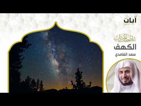 سورة الكهف سعد الغامدي ساوند كلاود