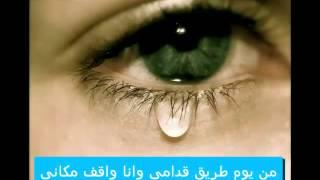 الدمعه صعبه - احمد حسين-- مع كلمات الاغنيه