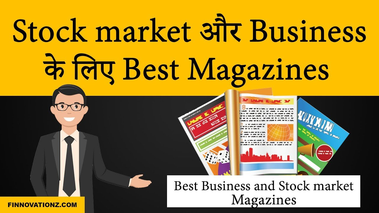 Best business and stock market magazines   Hindi