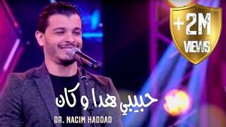 Nacim HADDAD - 2M  | حبيبي هذا و كان - كشكول شعبي في حفل خاص مع نسيم حداد