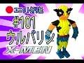 3Dユニット折り紙 #101 ウルバリン X-メン X-MEN