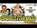 Anjaneyam |Anjaneya songs | Hanuman Chalisa  |Anjaneya songs kannada | Kondagattu Anjanna Songs