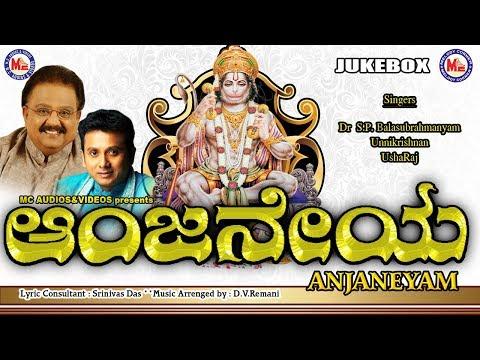 Anjaneyam |Anjaneya songs | Hanuman Chalisa|Anjaneya songs kannada | Kondagattu Anjanna Songs