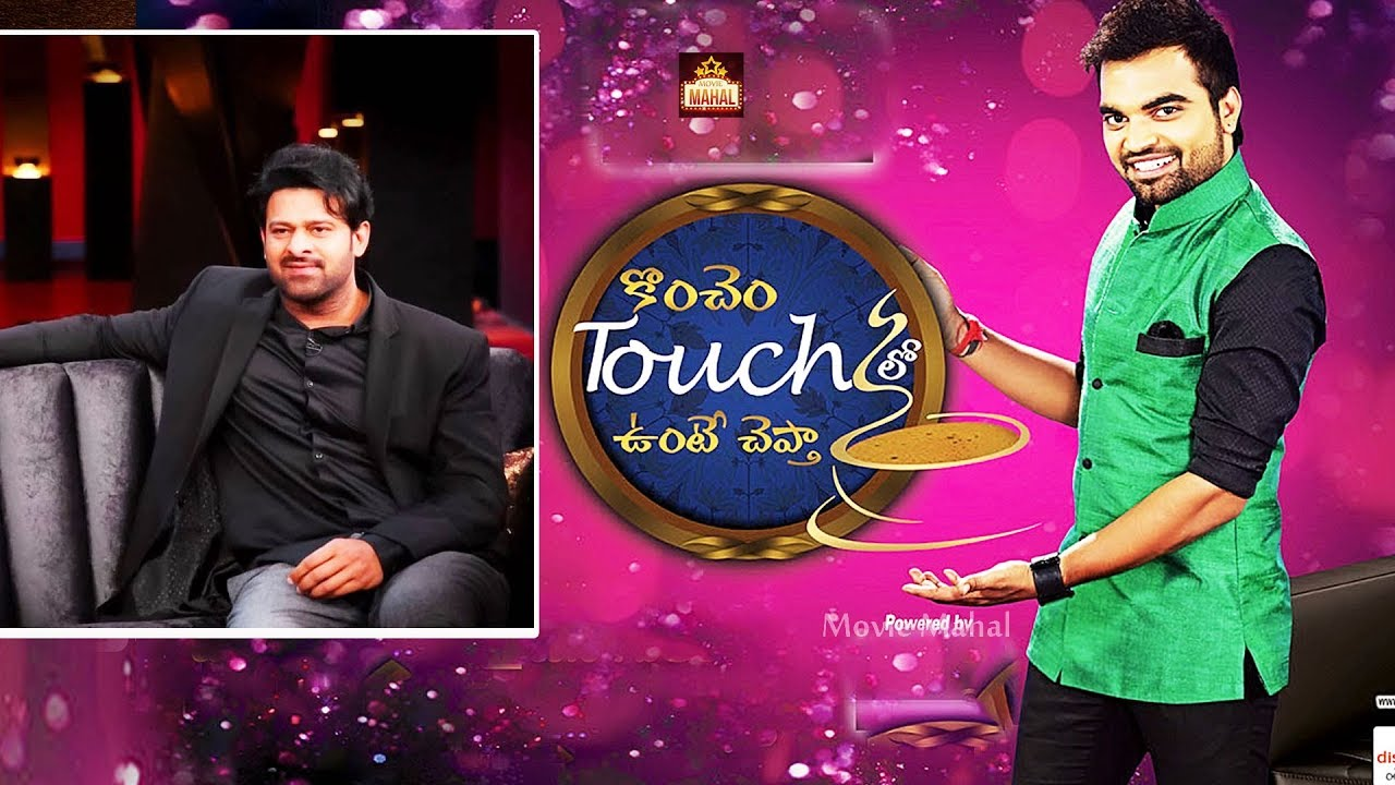 Konchem Touch Lo Unte Chepta Season 4 Episode 1 Prabhas Will Attend Ktuc Season 4 Youtube