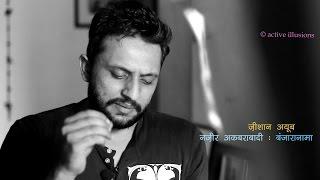 हिंदी कविता : बंजारानामा : Banjaara-nama : Nazeer Akbarabaadi : Zeeshan Ayub with Manish Gupta