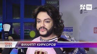 """Ф.Киркоров в """"Олимпийском"""""""