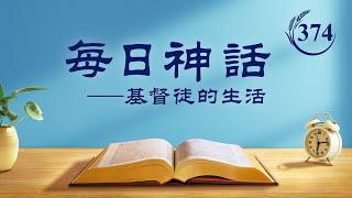 每日神話 《基督起初的發表・第六篇》 選段374