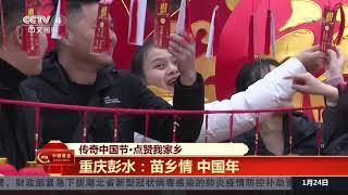 [传奇中国节春节]点赞我家乡 重庆彭水:苗乡情 中国年| CCTV中文国际