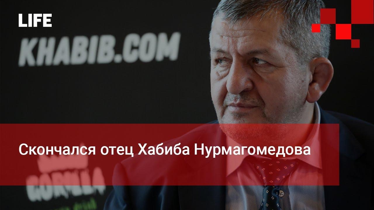 Скончался отец Хабиба Нурмагомедова
