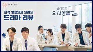 [플래너_리뷰]현직 성형외과 의사의 슬기로운 의사생활 …