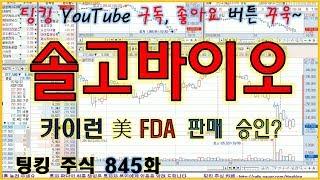 정규방송 솔고바이오 카이런 美 FDA 판매 승인  주식…