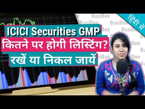 ICICI Securities IPO GMP   Know Grey Market Premium   What will be the price after Listing ?