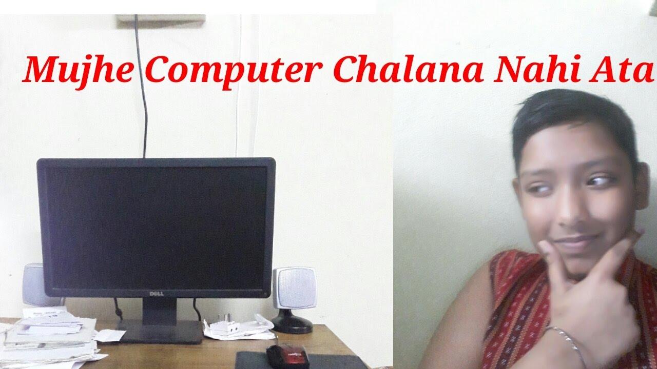 computer chalana