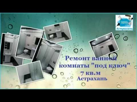 Ремонт совмещ.ванной комнаты 7 кв.м Астрахань