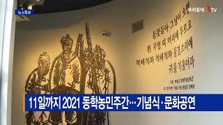 11일까지 2021 동학농민주간…기념식·문화공연