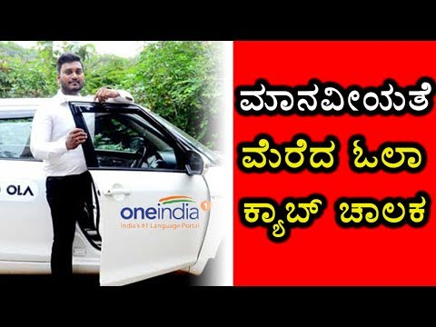 Thumbnail: Ola Hero Sunil New Darling of Social Media | Watch Video | Oneindia Kannada