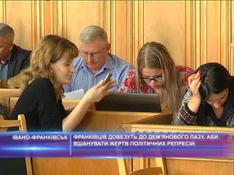 Франківців довезуть до Дем'янового Лазу, щоб вшанувати жертв політичних репресій