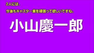 小山慶一郎に対する日テレのキャスターとしての評価は櫻井翔より上!?...