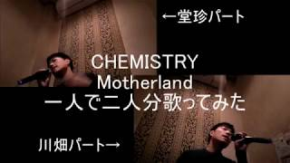 Watch Chemistry Motherland video