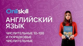 Английский язык 5 класс : Числительные 10-100 и Порядковые числительные