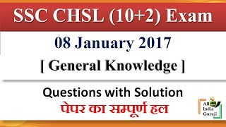 SSC CHSL || 8 January 2017 || Question Paper || general awareness and maths || ssc cgl vyapam