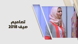 ماجدة ابو زغلان - تصاميم صيف 2018