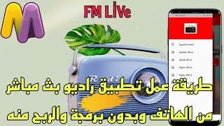 عمل تطبيق راديو بث مباشر من الهاتف والربح منه. screenshot 1