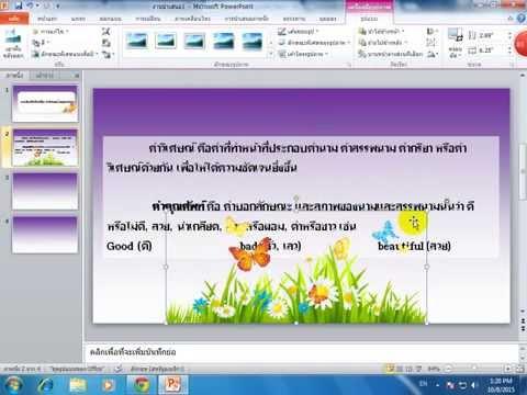 การสร้างวีดีโอการสอนนักเรียนด้วยโปรแกรม MS Power point โดยไม่ง้อ โปรแกรมตัดต่อ