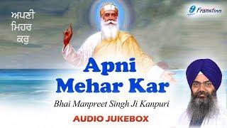 Apni Mehar Kar - Bhai Manpreet Singh Ji Kanpuri - New Punjabi Shabad Gurbani Kirtan Jukebox