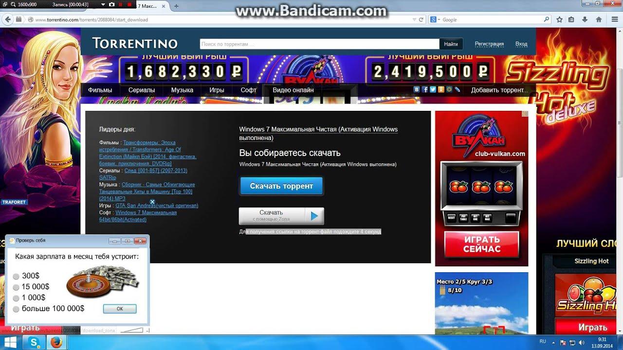 Windows 7  Windows торрент скачать бесплатно
