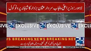 20 Cars VIP Protocol Of CM Punjab Usman Buzdar | 24 News HD