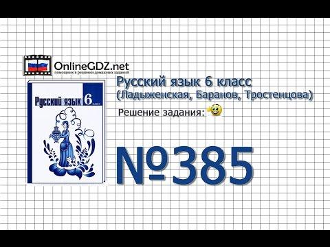 Задание № 385 — Русский язык 6 класс (Ладыженская, Баранов, Тростенцова)