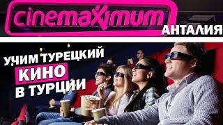 Учим Турецкий язык - Развлечения в Анталии - идём в кино - турецкий кинотеатр - особенности