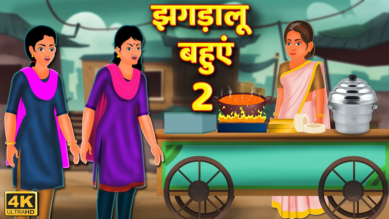 झगड़ालू बहुएं 2 | Moral Stories | Bedtime Stories | Hindi Kahaniya | Hindi Fairy Tales