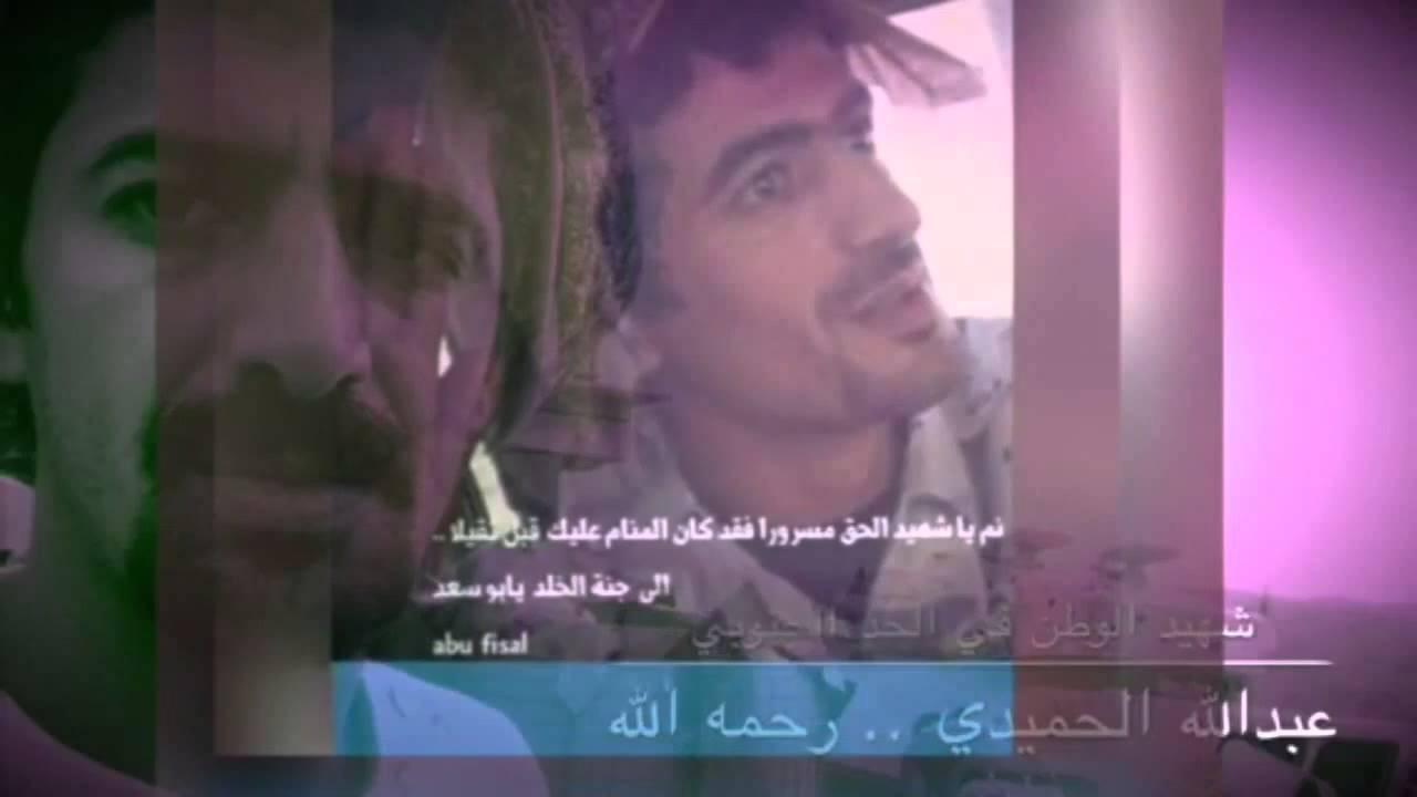 شهيد الوطن في الحد الجنوبي/ عبدالله سعد الحميدي.. - YouTube