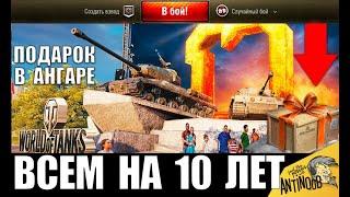 УРА! ПОДАРОК ВСЕМ В АНГАРЕ НА 10 ЛЕТ WoT! ИГРОКИ OФИГEЮТ, ЗАЙДЯ В АНГАР 1.10 World of Tanks