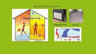 Преимущества теплого пола перед радиаторным отоплением Урок 2