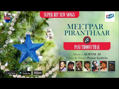 Jukebox ᴴᴰ - RamyaNSK - Pani Thoovuthae | Meetpar Piranthar Vol .05 | Tamil Christmas Songs