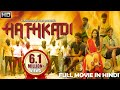 New Hathkadi (2018) | Hindi Dubbed Full Movie 2018 | New South Indian Full Hindi Dubbed Movie