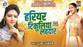 Duja Ujjawal New Bhojpuri Hit Song 2017 Special Hits.mp3