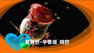 홍원빈 ~ 우중의여인&붉은입술