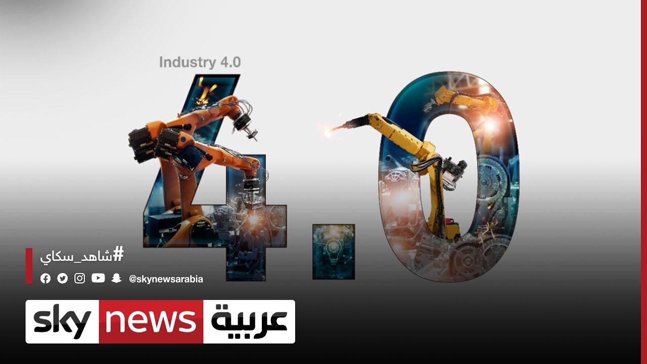 الثورة الصناعية الرابعة.. ثورة التكنولوجيا بقطاع الصناعة | #الاقتصاد  - نشر قبل 19 ساعة