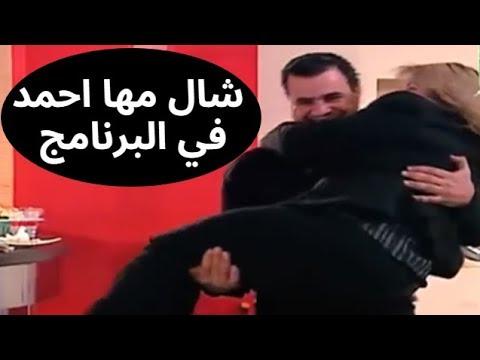 الفنان مجدي كامل يحمل مها احمد في حلقة برنامج امام الجمهور 'عشان تعرفوا اني شيلتها ليله الجواز'
