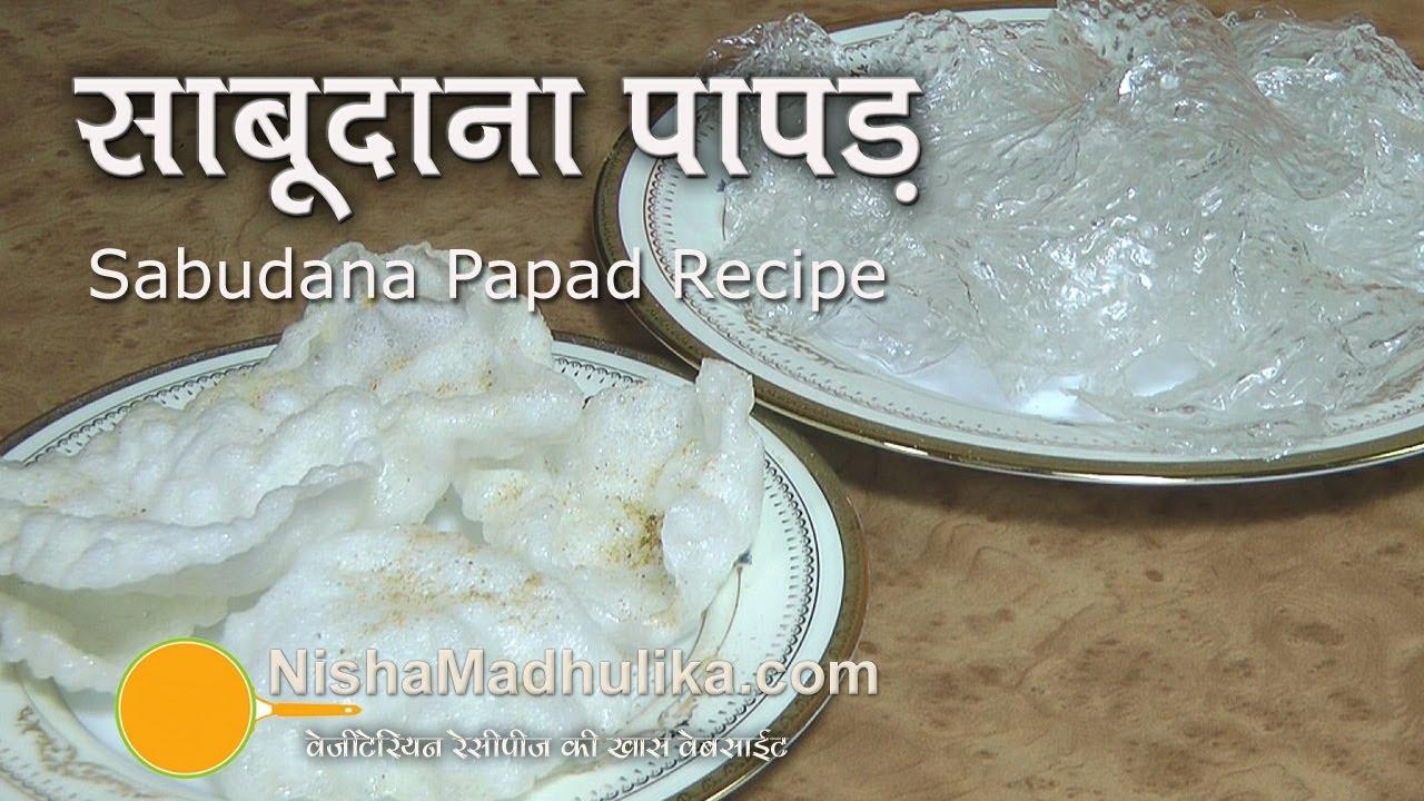 Sabudana Papad Recipe - Sago Papad recipe - YouTube