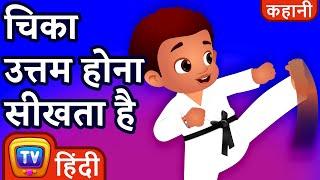 चिका उत्तम होना सीखता है (Chika Learns To Be Perfect) - ChuChu TV Hindi Kahaniya