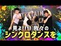 """見よ!!!!""""シンクロ""""ダンスで相手と1つに!!!!【演劇×芸人】"""