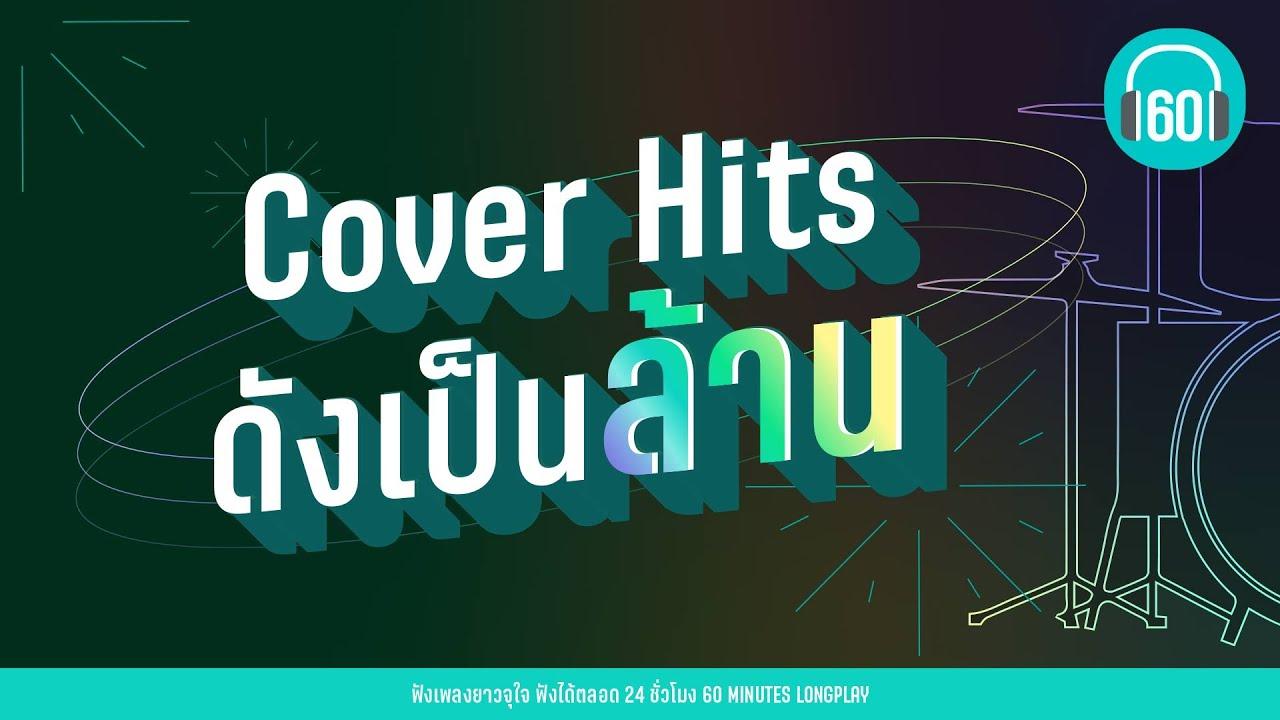 Cover Hits ดังเป็นล้าน 【LONGPLAY】